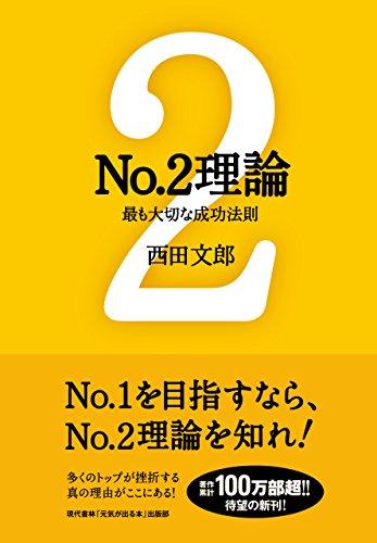 No.2理論 ──最も大切な成功法則書影