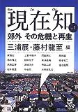 NHKブックス別巻 現在知vol.1 郊外 その危機と再生