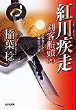 紅川疾走~剣客船頭(九)~ (光文社文庫) 画像