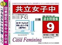 共立女子中学校【東京都】 H27年度用過去問題集9(H26/C【4科目】+模試)