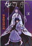 カムナガラ 4 (ヤングキングコミックス)