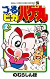 つるピカ ハゲ丸 2 (2) (てんとう虫コロコロコミックス)