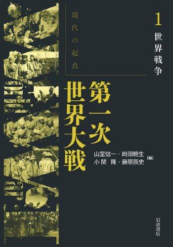 世界戦争 (現代の起点 第一次世界大戦 第1巻)の詳細を見る