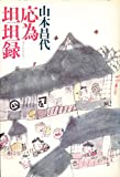 応為坦坦録 (1984年)