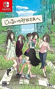 じんるいのみなさまへ 【Amazon.co.jp限定】アイテム未定 付 - Switch