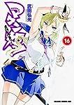 マケン姫っ! ‐MAKEN‐KI!‐ (16) (ドラゴンコミックスエイジ た 2-1-16)