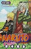 NARUTO -ナルト- 42 (ジャンプコミックス)