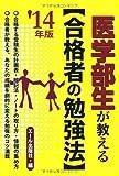 医学部生が教える[合格者の勉強法] 2014年版 (YELL books)