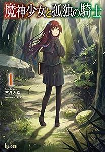 魔神少女と孤独の騎士 1 (ヒーロー文庫)