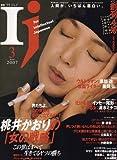 Ij (アイジェイ) 2007年 03月号 [雑誌] 画像