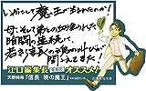 信長 暁の魔王 (集英社文庫) 画像
