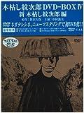 木枯し紋次郎 DVD-BOX4 〈新・木枯し紋次郎編〉[DVD]
