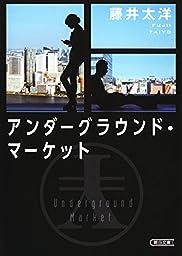 【感想】 アンダーグラウンド・マーケット