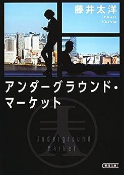 [藤井 太洋]のアンダーグラウンド・マーケット (朝日文庫)