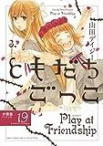 ともだちごっこ 【分冊版】 FLEUR.19 (バーズコミックス スピカコレクション)