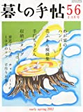 暮しの手帖 2012年 02月号 [雑誌]