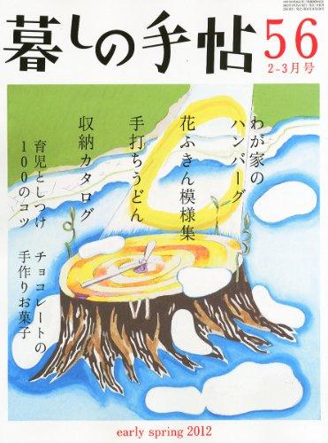 暮しの手帖 2012年 02月号 [雑誌]の詳細を見る
