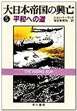 大日本帝国の興亡 (5) (ハヤカワ文庫 NF (105))