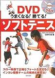 DVDうまくなる!勝てる!ソフトテニス (実用BEST BOOKS) -
