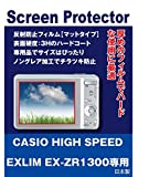 CASIO HIGH SPEED EXILIM EX-ZR1300専用 液晶保護フィルム(反射防止フィルム・マット)