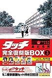 タッチ完全復刻版BOX3 (特品)