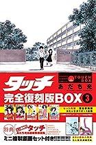 タッチ 完全復刻版BOX ミニ複製原画付き 第03巻