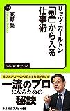 リッツ・カールトン 「型」から入る仕事術 (中公新書ラクレ)