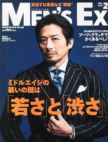 Men's EX(メンズ・イーエックス) 2014年2月号
