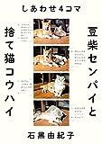 しあわせ4コマ 豆柴センパイと捨て猫コウハイ センコウシリーズ (幻冬舎単行本)