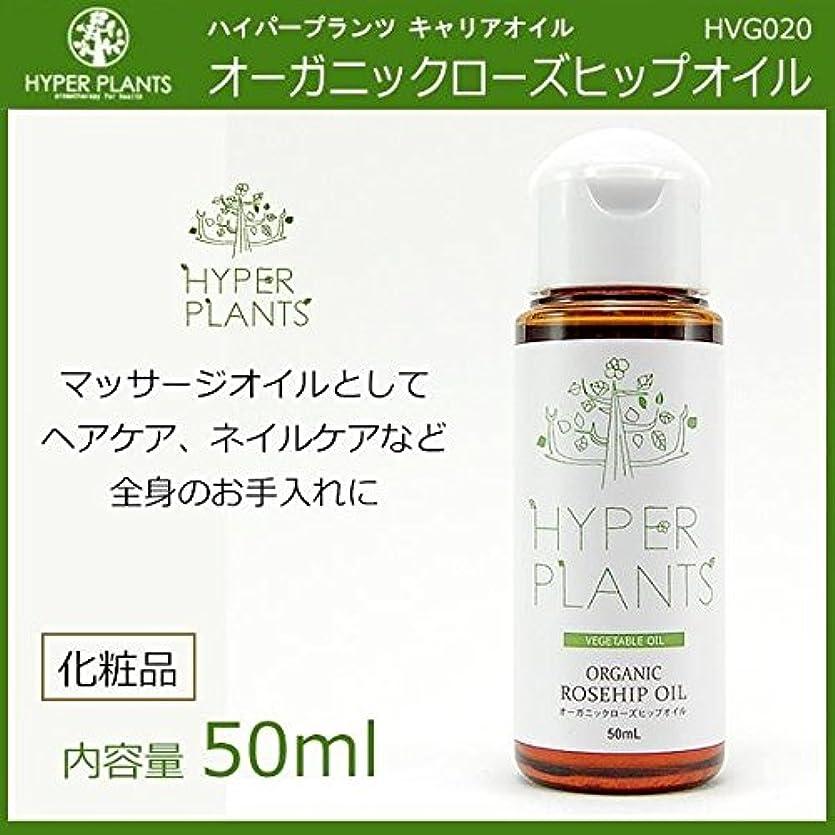 不安定なめらか学習者HYPER PLANTS ハイパープランツ キャリアオイル オーガニックローズヒップオイル 50ml HVG020