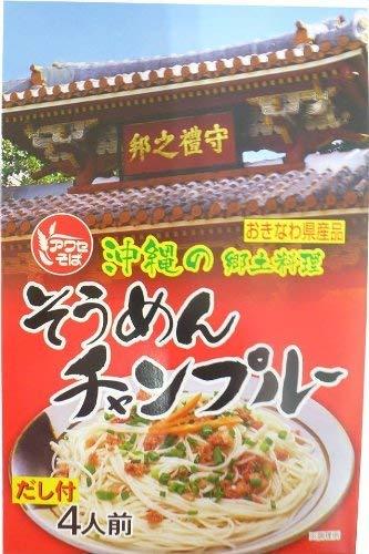 そうめん チャンプルー No.15 4食入×5箱 アワセそば 沖縄そばの有名店 自家製麺にこだわった熟成麺 自宅で簡単料理 沖縄土産にも