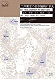 江戸東京の都市組織に挑む 上野 本郷 谷中 根津 下谷 | Edo-Tokyo, Challenging the Urban Fabric Ueno Hongo Yanaka Nezu Shitaya