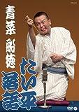 たい平落語 青菜/船徳[DVD]