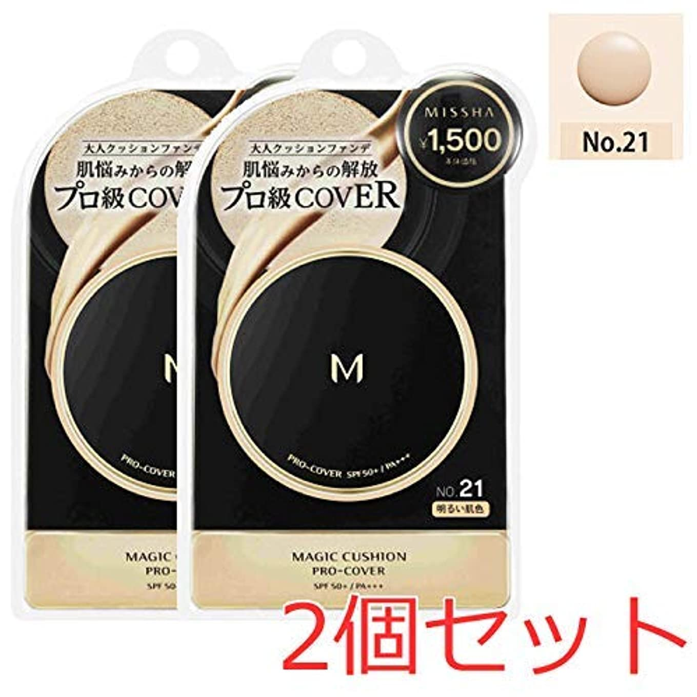 増加するすき意図的ミシャ MISSHA M クッションファンデーション(プロカバー) No.21 15g 2個セット