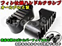 D-2-7 ハンドルクランプ フィン仕様 34mm KSR110 KSR-1 KSR-2 ゼファー400 ZEPHYR400 ゼファーχ ゼファー750 ゼファー1100 Z1 Z2 Z900 Z750RS Z1000 Z400FX ZRX1100 CB400SF GSX400インパルス バンディット250 バンディット400 GS400 GSX250E GSX400E