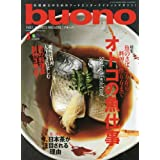 buono(ブオーノ) 2017年 03 月号 [雑誌]