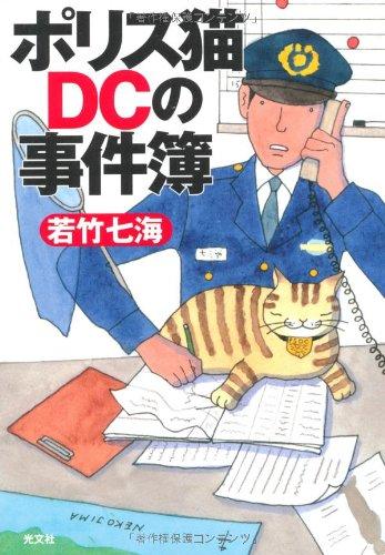 ポリス猫DCの事件簿の詳細を見る
