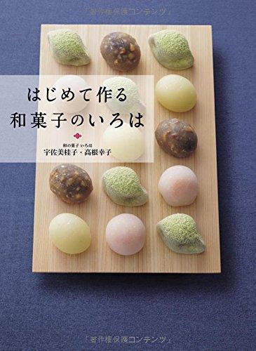 はじめて作る和菓子のいろは 季節を楽しむ和の菓子、茶席のお菓子