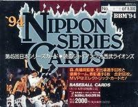 BBM1994 日本シリーズセット 読売ジャイアンツ vs オリックスブルーウェーブ 【未開封】