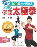 DVD付き 100歳まで元気! かんたん健康太極拳 amazon