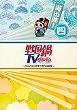 戦国鍋TV~なんとなく歴史が学べる映像~再出陣!四 [DVD]