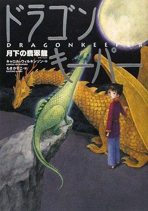 ドラゴンキーパー—月下の翡翠龍