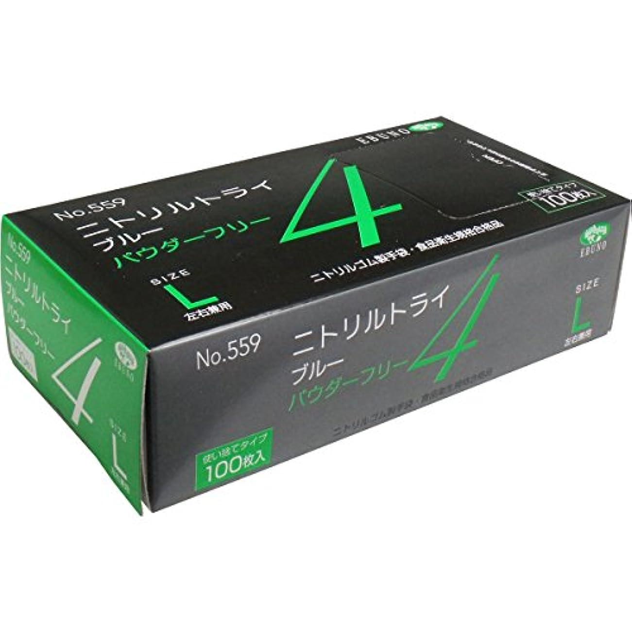 ニトリルトライ4 №559 ブルー 粉無 Lサイズ 100枚入