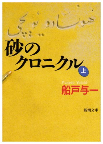砂のクロニクル〈上〉 (新潮文庫)の詳細を見る