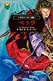 デモナータ〈4幕〉ベック (小学館ファンタジー文庫)