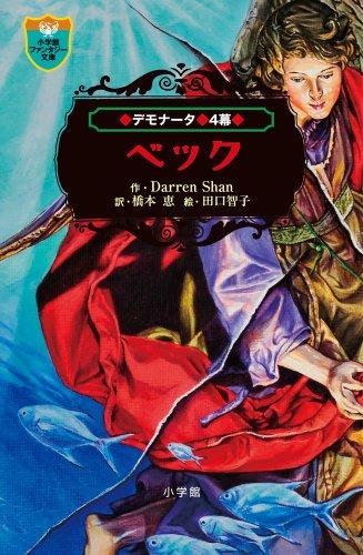 デモナータ〈4幕〉ベック (小学館ファンタジー文庫)の詳細を見る