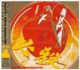 Sound EFX/BGM on Japanese Film 映画の効果音/BGMシリーズ 2「必殺」   (ビクターエンタテインメント)
