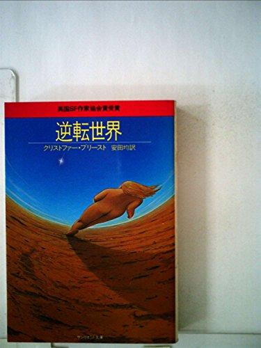 逆転世界 (1983年) (サンリオSF文庫)の詳細を見る