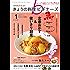 NHK きょうの料理 ビギナーズ 2017年 1月号 [雑誌] (NHKテキスト)