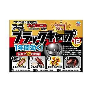 ブラックキャップ ゴキブリ駆除剤 [12個入]